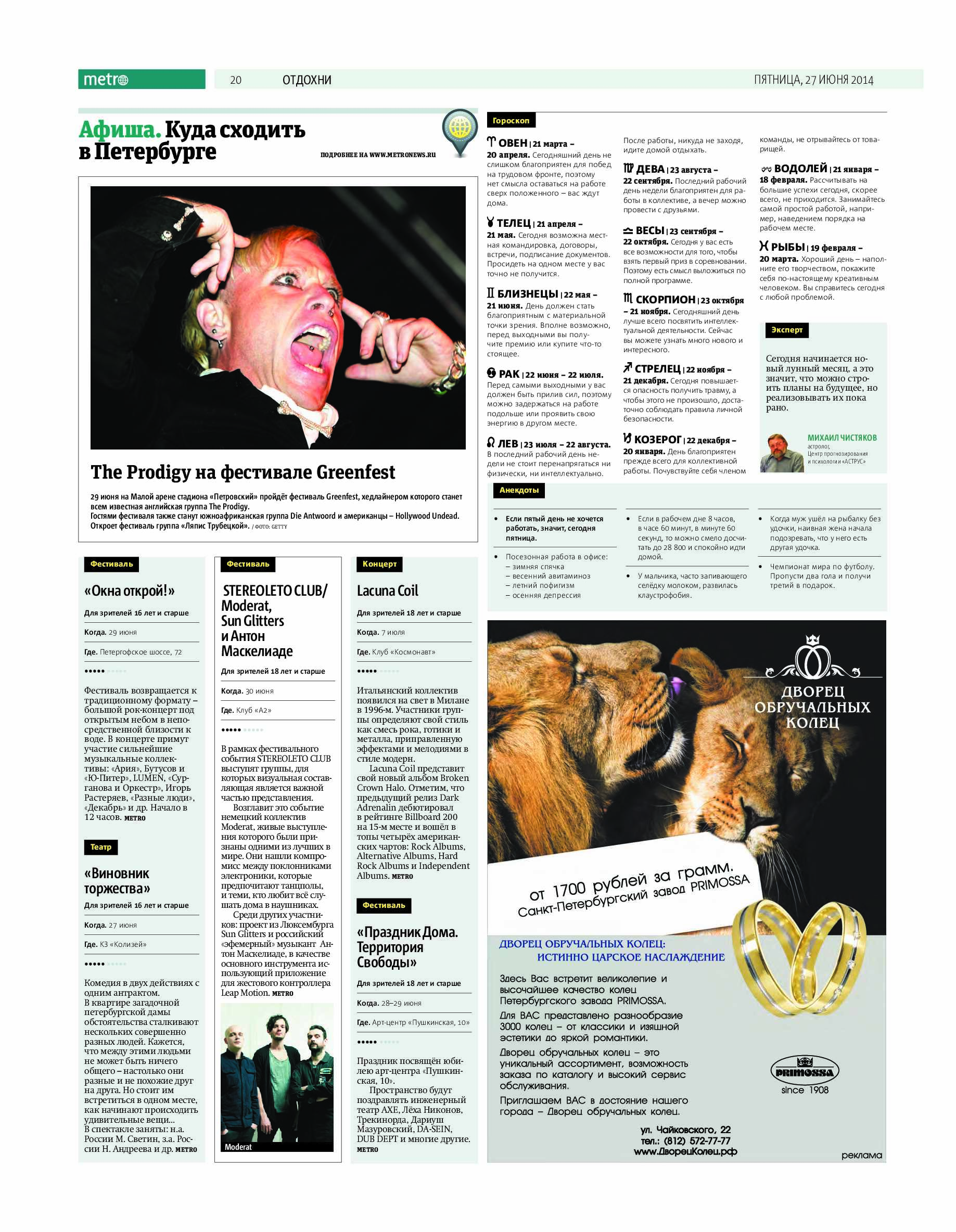 The Prodigy Russian articles and magazine scans - The